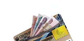 Сколько идут деньги на карту Сбербанка