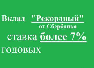Вклад Рекордный от Сбербанка