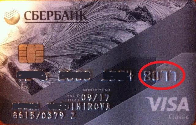 Как проверить баланс карты Сбербанка через 900