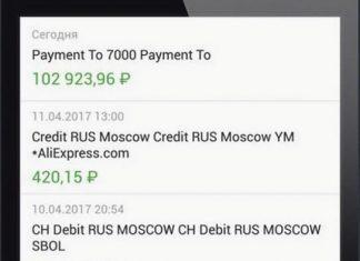 payment to 7000 сбербанк
