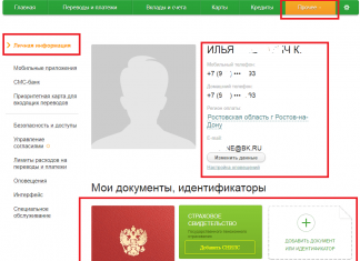Смотрим паспортные данные в Сбербанк Онлайн