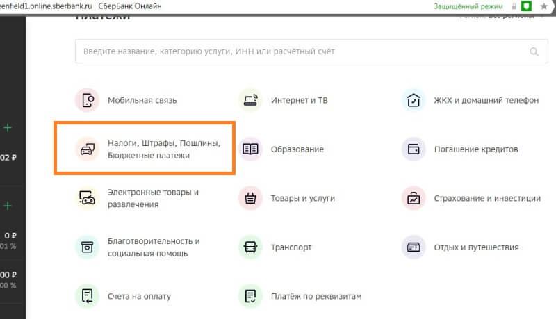 Входим в платежи для оплаты патента в СБОЛ новый интерфейс
