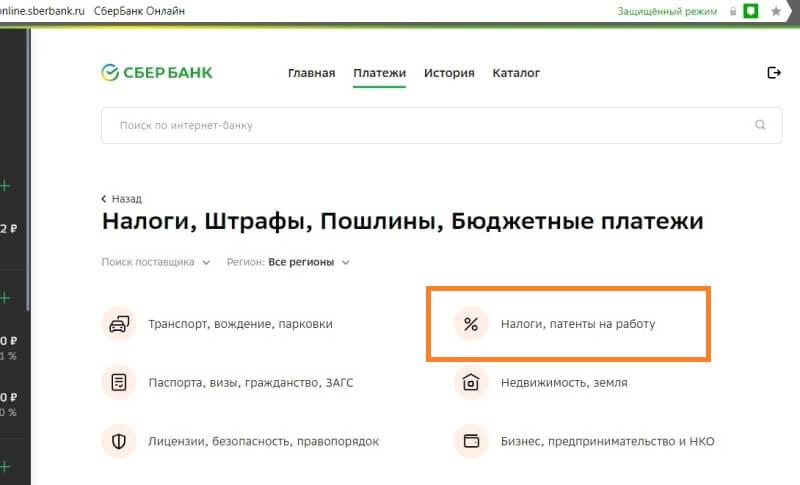 Оплата патента СБОЛ новый