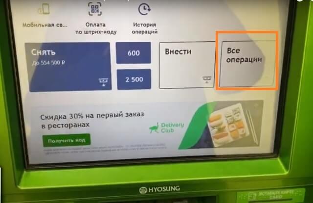 Подключаем мобильный банк шаг1