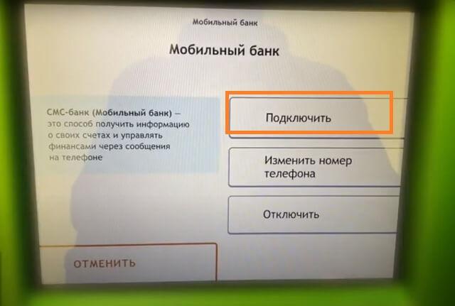 Подключаем мобильный банк шаг 4