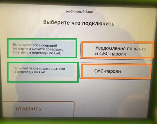 Подключаем мобильный банк шаг 5