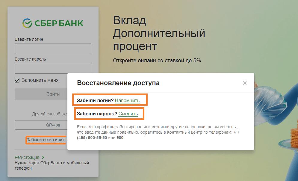 Форма смены пароля Сбербанк Онлайн