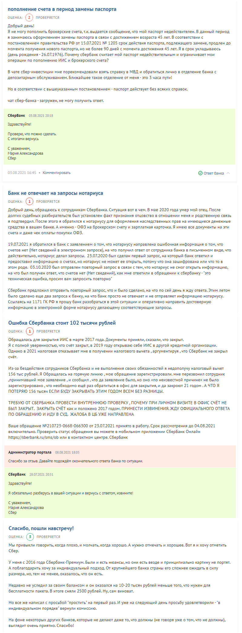 Отзывы Сбербанк Инвестиции