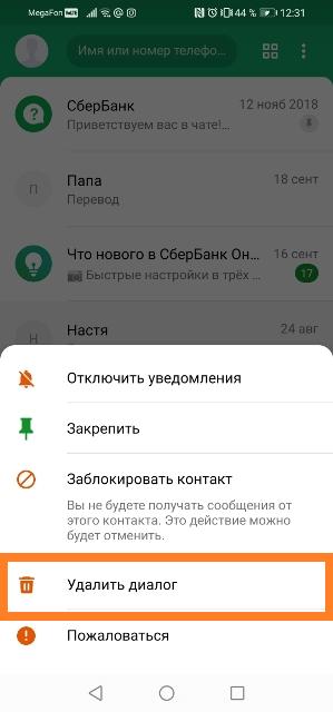 Удаление Диалога на Андроид