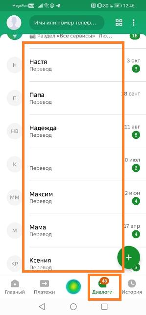 """Сервис """"Диалоги"""" в Сбербанк Онлайн"""